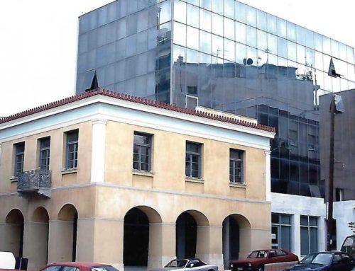 Κτίριο γραφείων Χαλκίδα